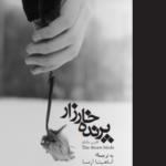 جلد کتاب پرنده خارزار. نهایی_001