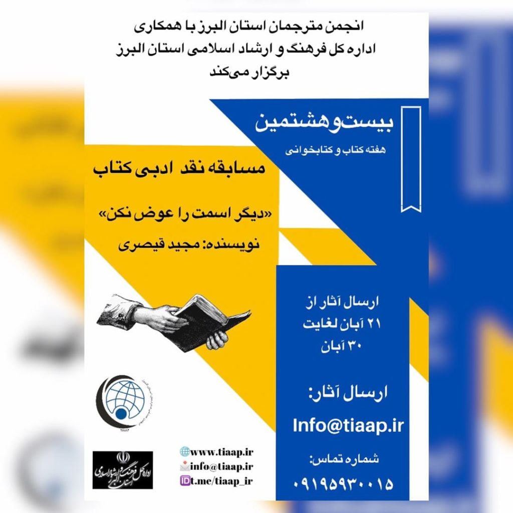 مترجمان صنفی استان البرز